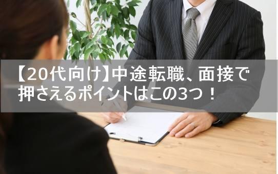 【20代向け】中途転職、面接で押さえるポイントはこの3つ!