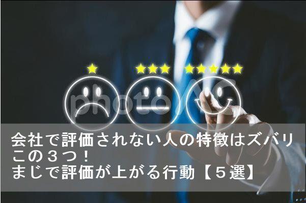 会社で評価されない人の特徴はズバリこの3つ!まじで評価が上がる行動【5選】(体験談)