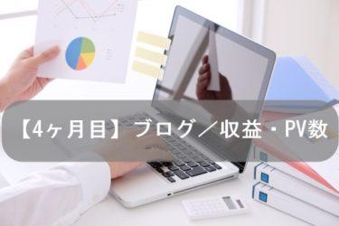 【4ヶ月目】ブログ/収益・PV数