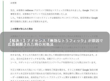 【解決!】アドセンス「無効なトラフィック」が原因で広告制限された時の対処法