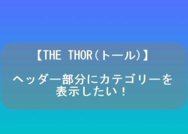 【THE THOR(トール)】ヘッダー部分にカテゴリーを表示したい!