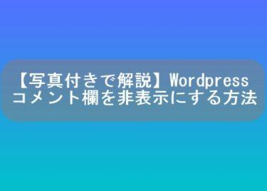 【写真付きで解説】WordPress(ワードプレス)で記事のコメント欄を非表示にする方法